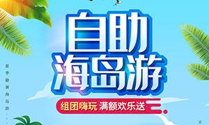 自助海岛游宣传海报设计PSD源文件