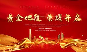 红色大气地产宣传海报设计PSD素材