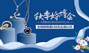淘宝秋季婚博会首饰促销海报PSD素材
