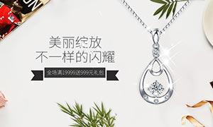 淘宝项链首饰全屏促销海报PSD素材