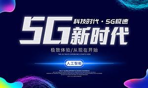 5G科技时代宣传海报设计PSD素材