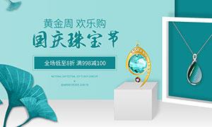 天猫国庆珠宝节海报设计PSD素材