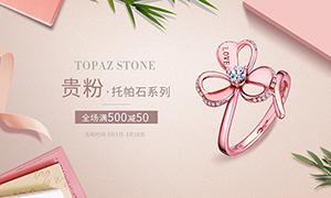淘宝钻石戒指促销海报设计PSD素材
