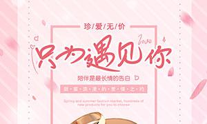 结婚戒指宣传海报设计PSD源文件
