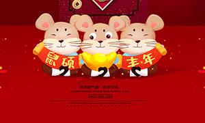 2020鼠年大吉宣传海报设计PSD素材