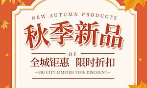 秋季新品限时折扣海报设计PSD素材