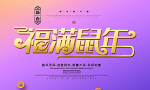 2020福满鼠年宣传海报设计PSD素材