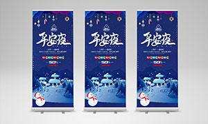 圣诞节平安夜活动展架设计PSD素材