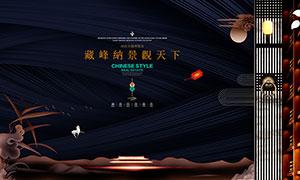中式高档房地产海报设计PSD素材