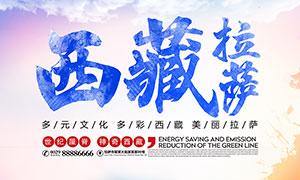 西藏拉萨旅游宣传海报设计PSD素材
