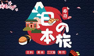 日本寿司美食宣传单设计PSD素材