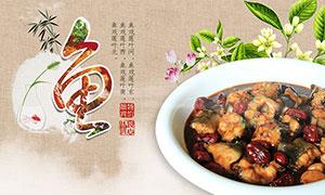 麻辣鱼美食宣传海报设计PSD素材