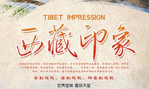 西藏印象旅游宣传海报设计PSD素材