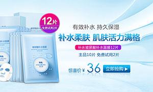 淘宝玻尿酸保湿面膜海报设计PSDag手机客户端|首页