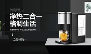 淘宝饮水机全屏促销海报PSDag手机客户端|首页