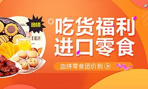 淘宝进口零食促销海报设计PSDag手机客户端|首页
