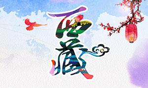 西藏旅游宣传单设计PSD源文件