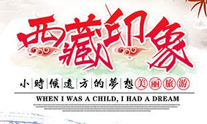 美丽西藏旅游宣传海报设计PSD素材