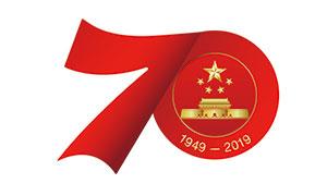 中華人民共和國成立70周年官方標識