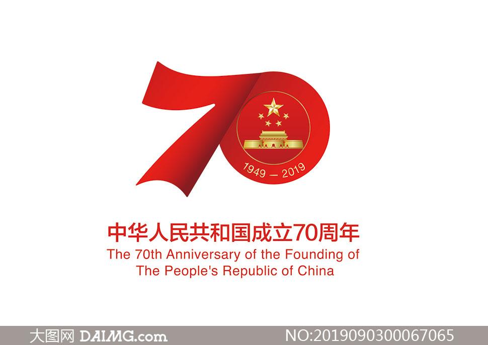 中华人民共和国成立70周年官方标识