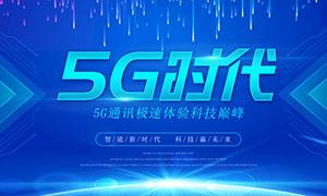 5G智能新时代宣传海报设计矢量素材