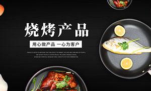 淘宝烧烤产品全屏促销海报PSDag手机客户端|首页