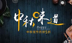 淘宝中秋月饼打折促销海报PSD素材