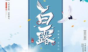 中国传统白露节气海报PSD源文件