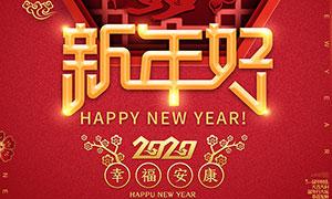 2020鼠年新年好海报设计PSD素材