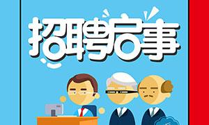 企业招聘启事宣传海报设计PSD素材
