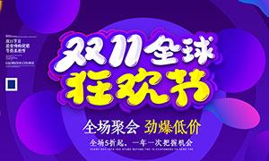 淘宝双11全球狂欢节宣传海报设计