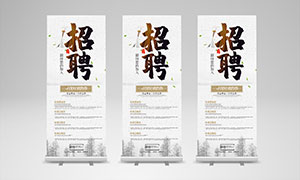 中国风古典招聘展架设计PSD源文件