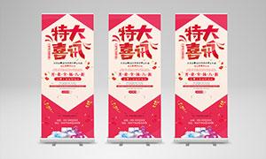 商场开业活动易拉宝设计PSD模板