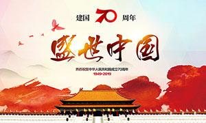盛世中国70周年活动海报PSD素材