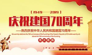 庆祝建国70周年活动海报PSD素材