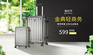 淘宝箱包节全屏促销海报PSDag手机客户端|首页