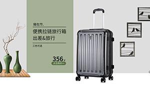 淘宝旅行箱全屏促销海报PSDag手机客户端|首页