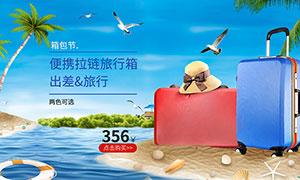 夏季淘宝箱包节活动海报PSD素材