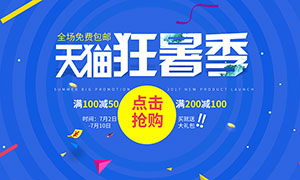 天猫狂暑季活动海报设计PSDag手机客户端|首页