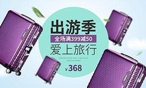 天猫旅行箱促销海报设计PSDag手机客户端|首页