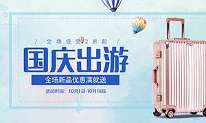 淘宝国庆节箱包促销海报PSDag手机客户端|首页
