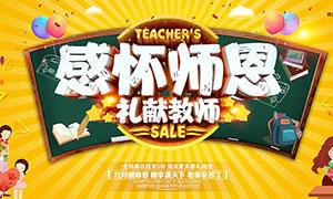 感怀师恩教师节主题海报PSD素材