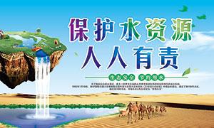 保护水资源公益宣传海报设计PSD素材