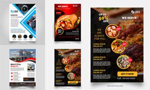 餐饮美食与房产等用途彩页矢量素材