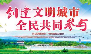 创建文明城市公益宣传海报设计PSD素