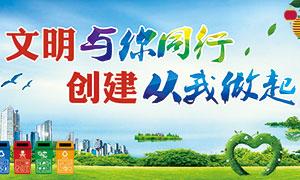 文明城市垃圾分类公益宣传海报设计