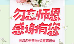 教师节感谢有您活动海报PSD素材