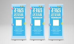 店铺周年庆扫描活动展架PSD素材