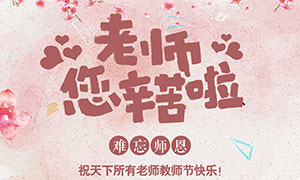 教师节快乐主题宣传海报PSD素材