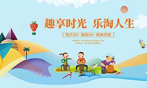 趣享时光陶艺DIY活动海报PSD素材